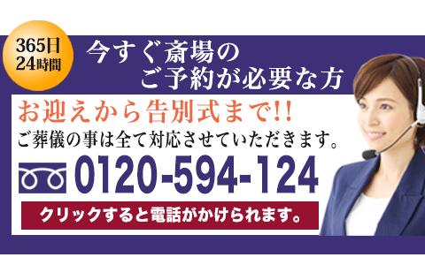 埼葛斎場へのお問い合わせスマホ用