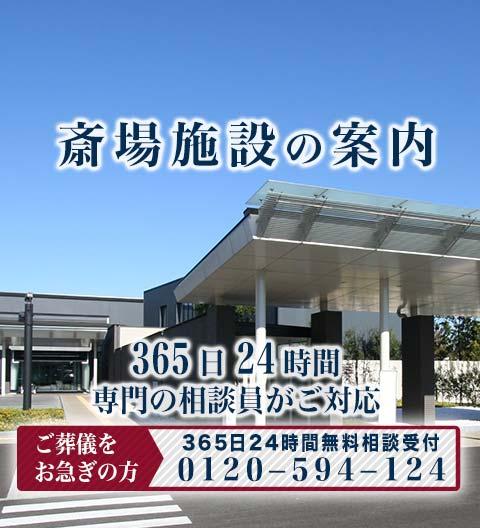 埼葛斎場の紹介