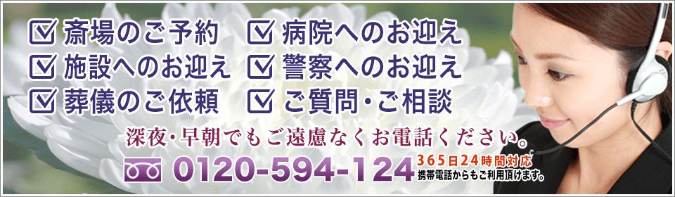 埼葛斎場へのお問い合わせ(お迎えVer1)